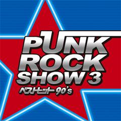 PUNK ROCK SHOW3 -ベストヒット90's