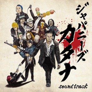 Japanese Katana Soundtrack