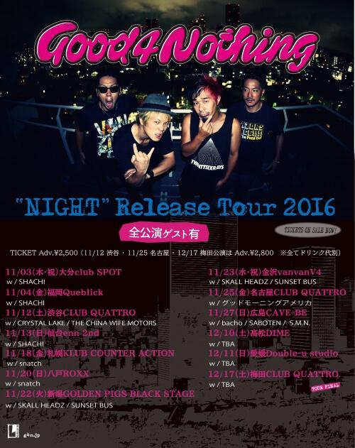 『NIGHT』Release tour 2016 第一弾ゲスト発表