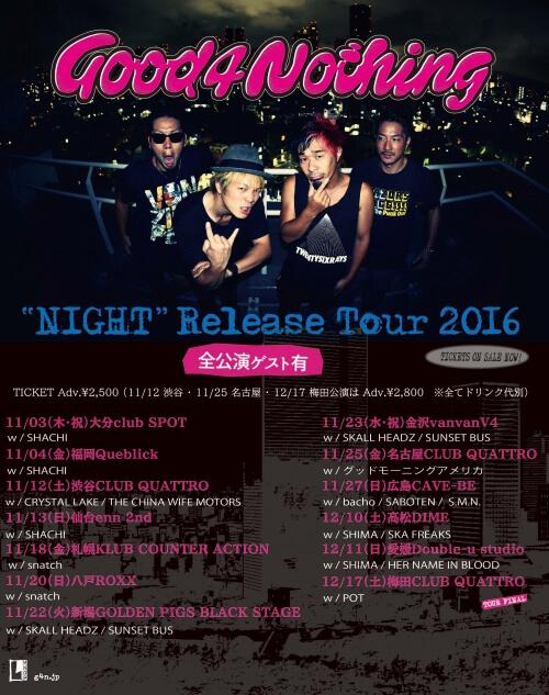 『NIGHT』Release tour 2016 全ゲスト発表!