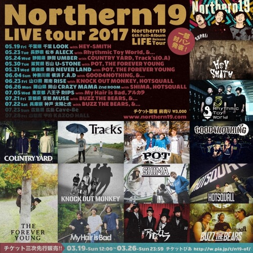 "Northern19""LIVE tour 2017""出演決定"