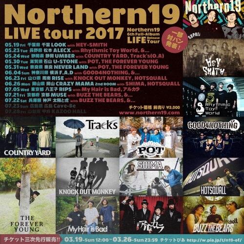 "Northern19""LIVE tour 2017""出演決定"