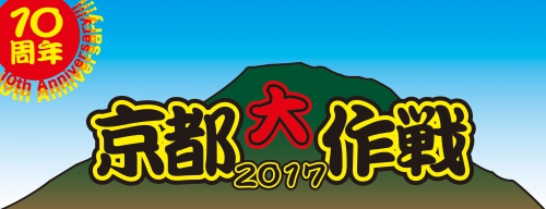 京都大作戦2017〜心の10電!10執念!10横無尽にはしゃぎな祭!〜 出演決定