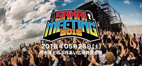 SAKAI MEETING 2018 開催決定