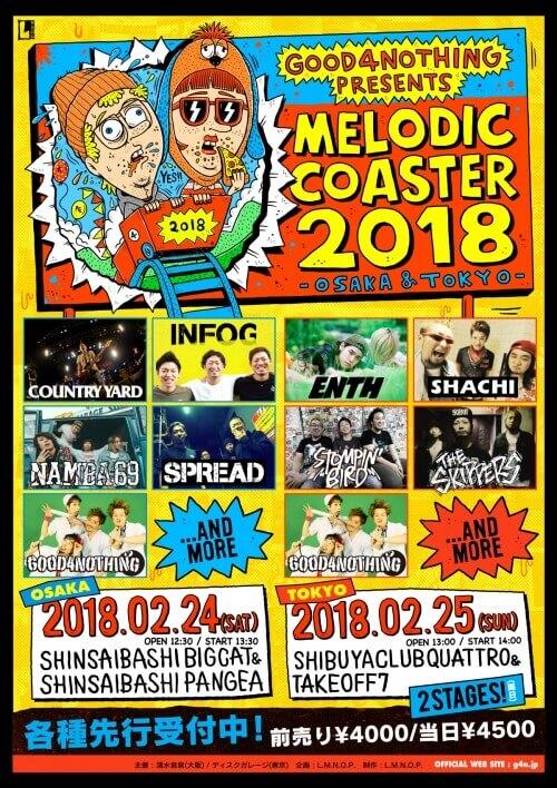 「MELODIC-COASTER 2018」第一弾出演者発表