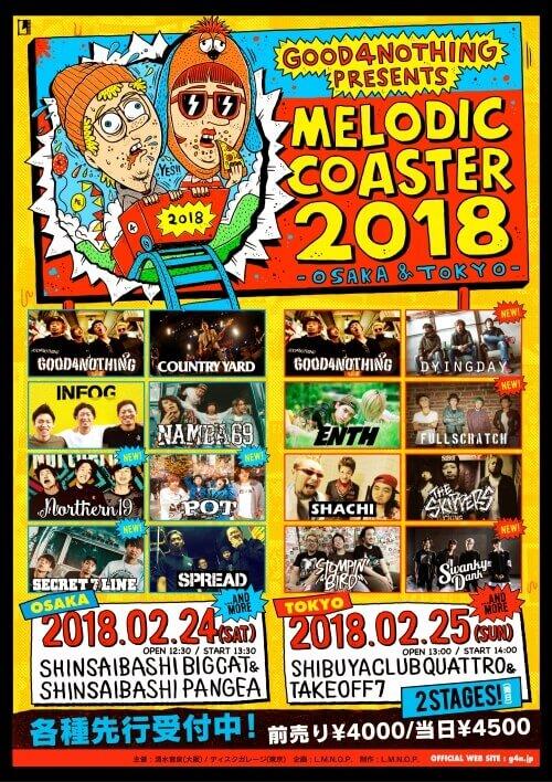 「MELODIC-COASTER 2018」第二弾出演者発表!