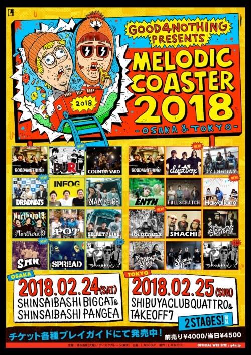 「MELODIC-COASTER 2018」最終出演者発表