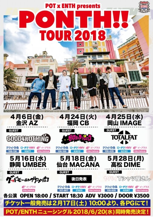 POT&ENTH presents 【PONTH!!TOUR 2018】出演決定