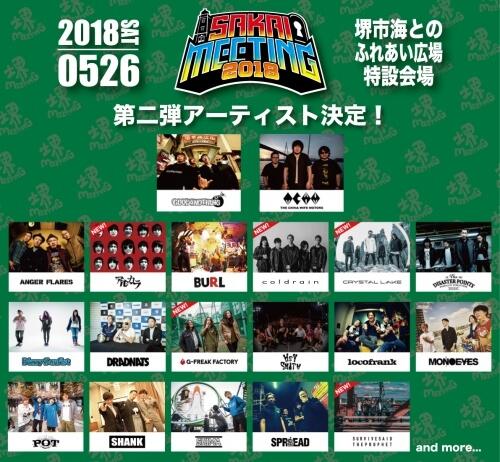 SAKAI MEETING 2018 第二弾アーティスト発表