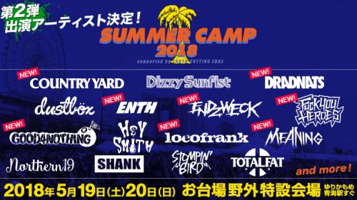 SUMMER CAMP 2018 出演決定