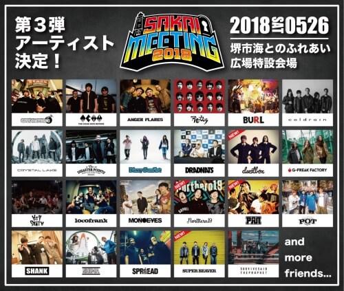 SAKAI MEETING 2018 第三弾アーティスト発表