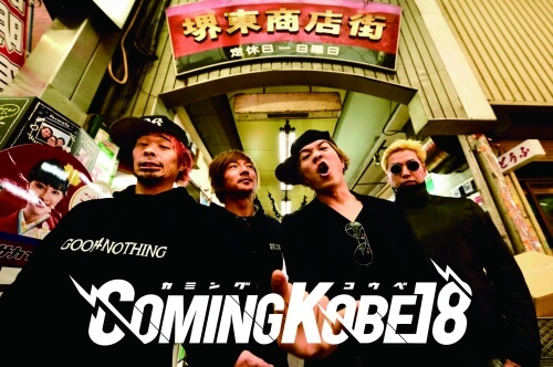 COMING KOBE18出演決定