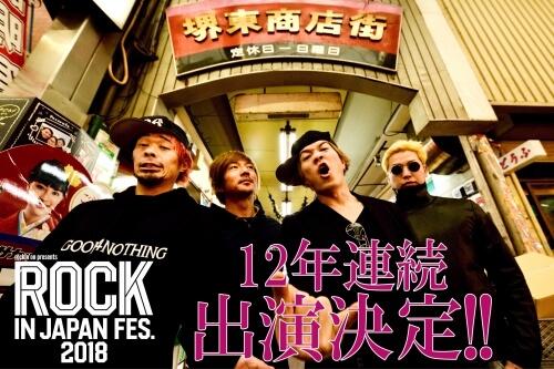 ROCK IN JAPAN FESTIVAL 2018 出演決定