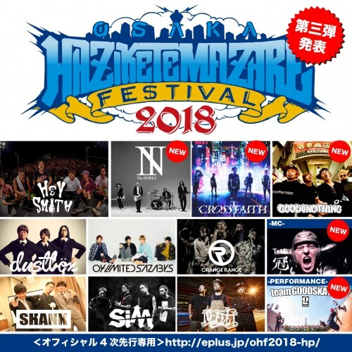 HEY-SMITH Presents OSAKA HAZIKETEMAZARE FESTIVAL 2018 出演決定