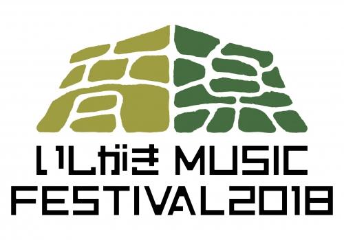 いしがき MUSIC FESTIVAL 2018  出演決定