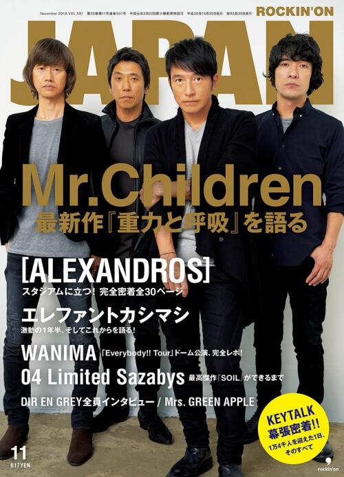 ROCKIN'ON JAPAN 2018年11月号 インタビュー掲載