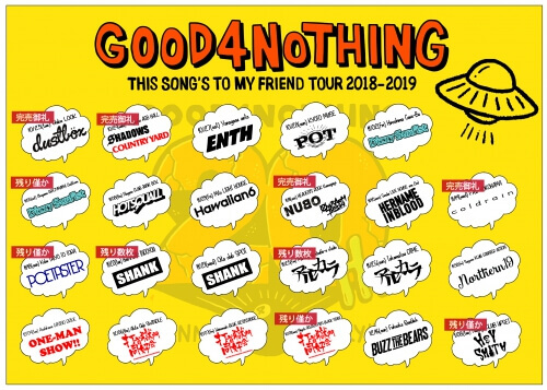 20th TOUR「THIS SONG'S TO MY FRIEND TOUR 2018-2019」最終ゲスト発表