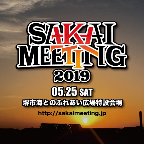 SAKAI MEETING 2019 開催決定