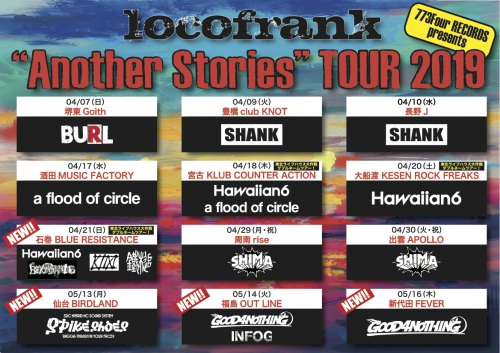 773Four RECORDS presents 『Another Stories TOUR2019』出演決定