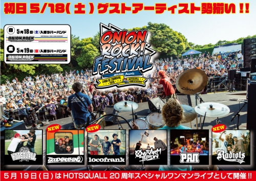 ONION ROCK FESTIVAL 2019 -CHIBA DE CARNIVAL-出演決定