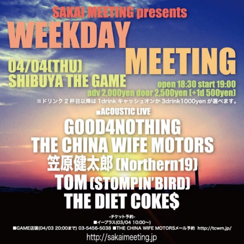 SAKAI MEETING presents『WEEKDAY MEETING』開催決定