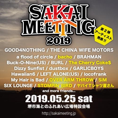 SAKAI MEETING 2019 第二弾出演アーティスト発表
