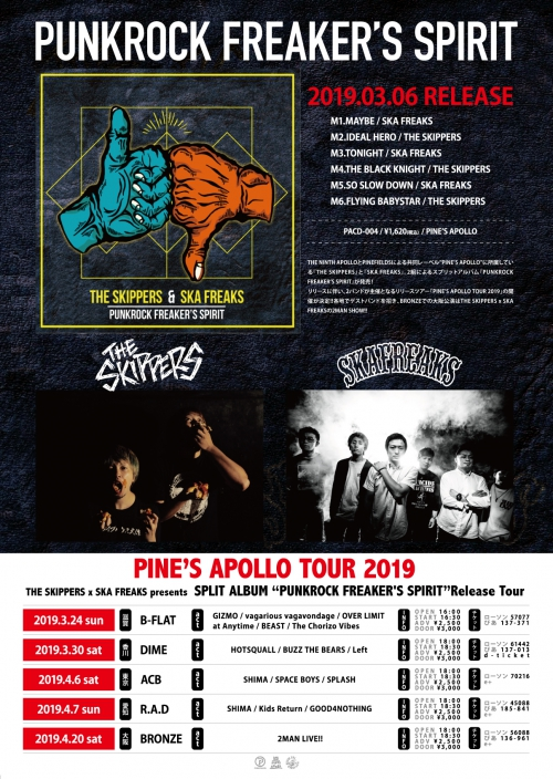 "PINE'S APOLLO TOUR 2019 THE SKIPPERS x SKA FREAKS presents SPLIT ALBUM ""PUNKROCK FREAKER'S SPIRIT""Release Tour 出演決定"