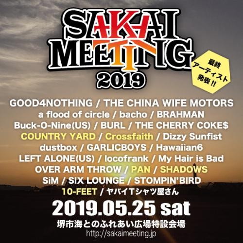 SAKAI MEETING 2019 第三弾(最終)出演アーティスト発表