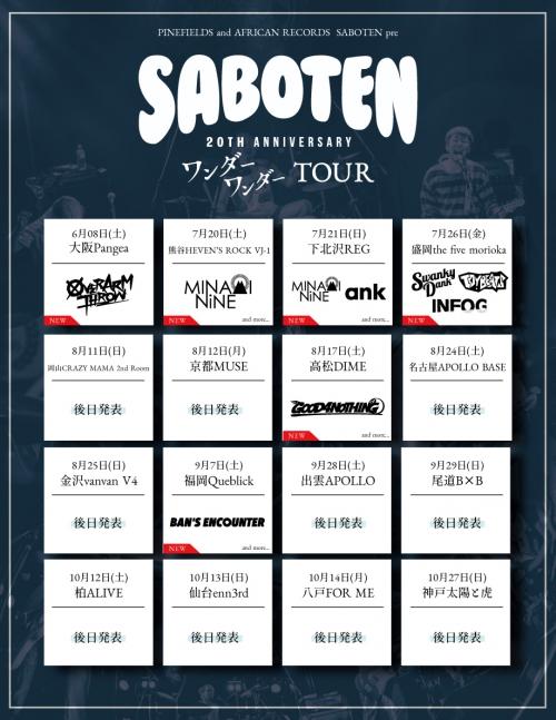 SABOTEN「ワンダーワンダー」TOUR 出演決定