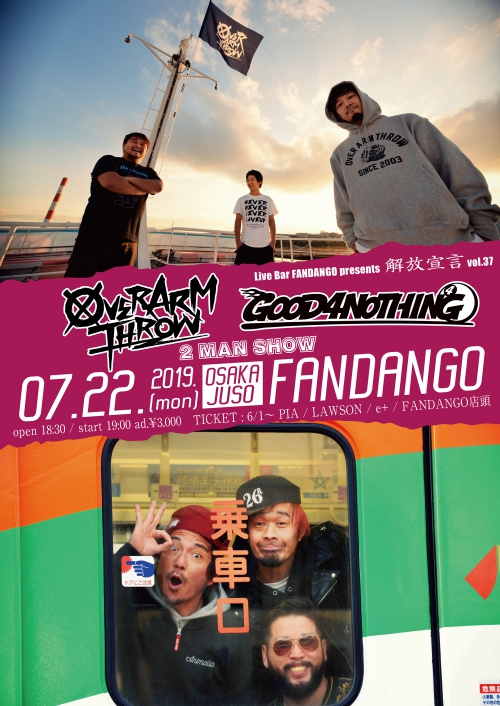 『Live Bar FANDANGO presents「解放宣言 vol.37」』出演決定