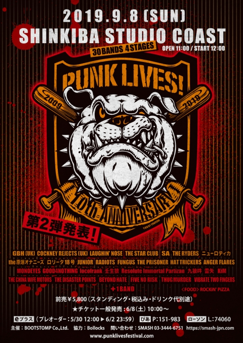 PUNK LIVES! 2019 ~10th ANNIVERSARY~出演決定