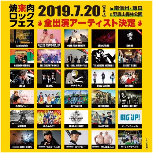 「焼來肉ロックフェス2019」出演決定