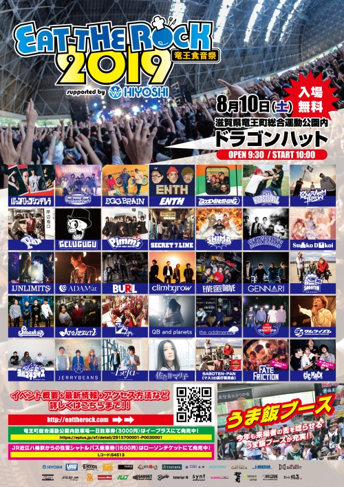 「EAT THE ROCK 2019」出演決定
