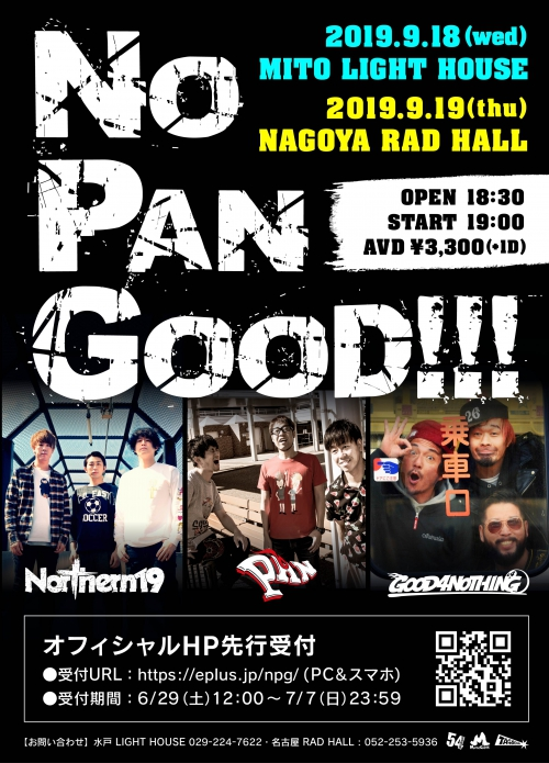 Northern19、PAN、GOOD4NOTHING共催イベント「NO PAN GOOD!!!」 開催決定!