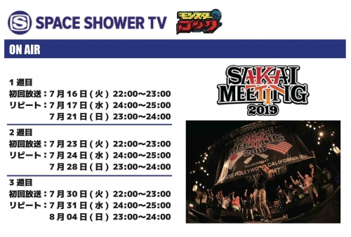 SSTV『SAKAI MEETING 2019』特集