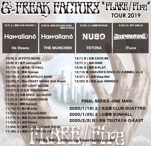 "G-FREAK FACTORY ""FLARE/Fire"" TOUR 2019 出演決定"