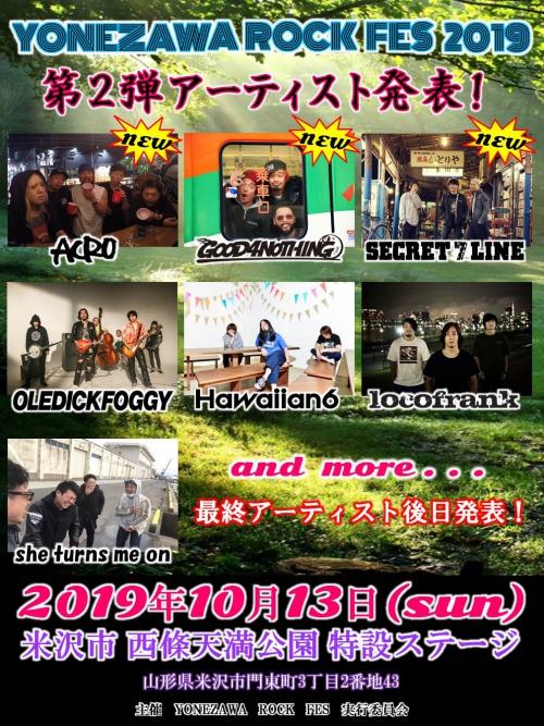 YONEZAWA ROCK FES 2019 出演決定