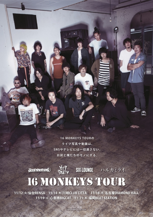 「16 MONKEYS TOUR」開催決定