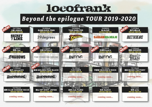 locofrank『Beyond the epilogue TOUR 2019 - 2020』 出演決定