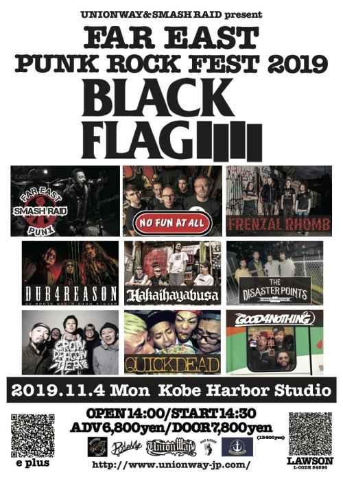 FAR EAST PUNK ROCK FEST 2019 出演決定!