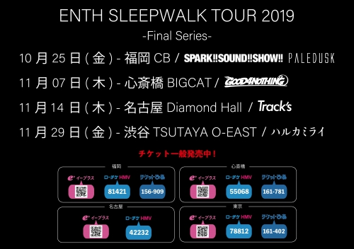 ENTH『SLEEPWALK TOUR2019 』 出演決定