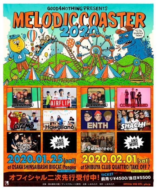 『MELODIC COASTER 2020』第一弾出演バンド発表
