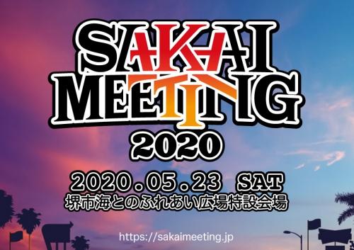 SAKAI MEETING 2020 開催決定