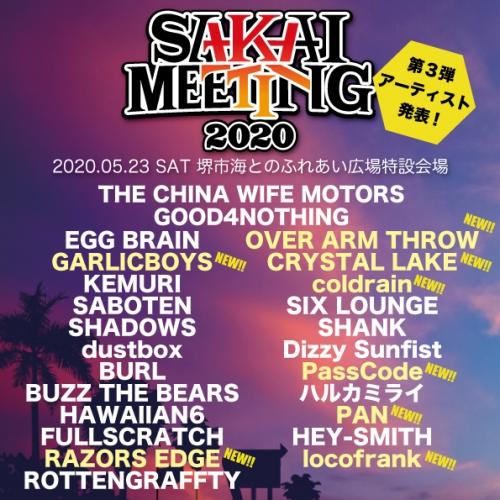 SAKAI MEETING 2020 第三弾出演アーティスト発表