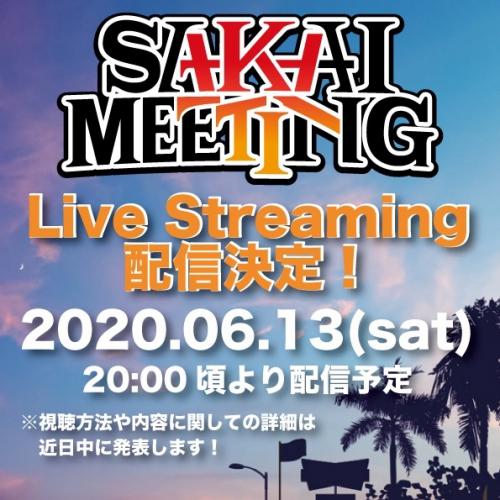 『SAKAI MEETING 2020』配信イベント決定!