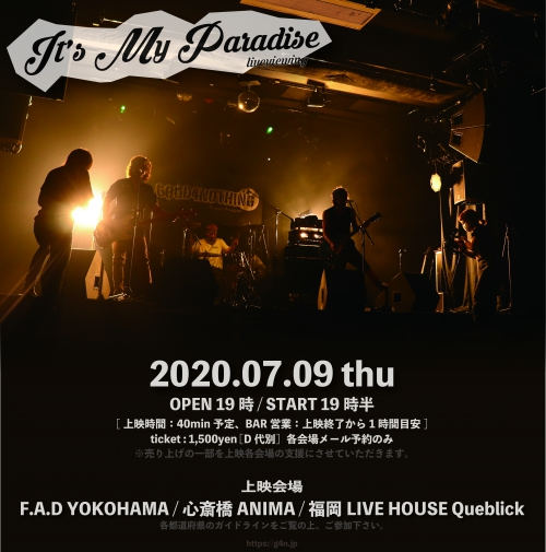 「It's My Paradise -liveviewing-」開催決定