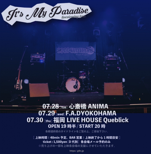 「It's My Paradise -liveviewing TOUR-」 開催決定!