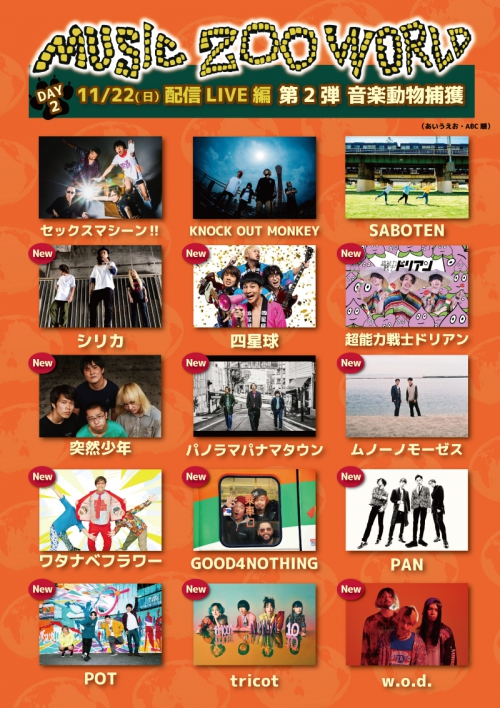 「music zoo KOBE太陽と虎 Real 10th Anniversary MUSIC ZOO WORLD」出演決定