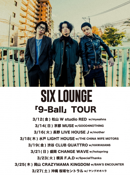 SIX LOUNGE 「9-Ball」 TOUR 出演決定
