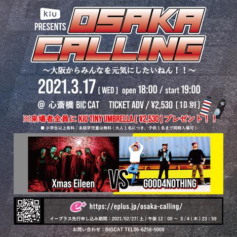 KiU Presents   Osaka Calling ~大阪からみんなを元気にしたいねん! 出演決定